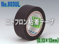 ニトフロン粘着テープ No.903UL(0.13×13㍉)【在庫〇】