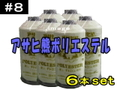 8/1000m アサヒ熊ポリエステル6本set