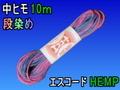 エスコードHEMP中ヒモ10m段染