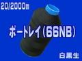 20/2000mポートレイ(66ナイロン糸)生白黒