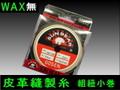 10/20mサンベアー皮革縫製糸(ワックス無)
