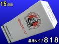 マルコ両面テープ818標準(15㎜)1箱
