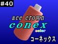 40/2000mエースクラウンコーネックス(色)