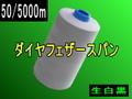 50/5000mダイヤフェザースパン(生白黒)
