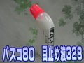 バスコ80目止め液328