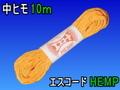 エスコードHEMP中ヒモ10m