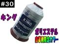 30/2000mキングポリエステル(皮革用)