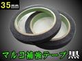 マルコ補強テープ黒(35㎜)