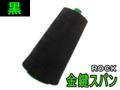 90/10000m金鍵スパンロック(黒)