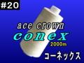 20/2000m エースクラウン コーネックス
