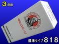 マルコ両面テープ818標準(3㎜)1箱