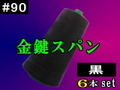 90/10000m金鍵スパン黒6本set
