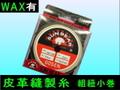 24/15mサンベアー皮革縫製糸(ワックス付)