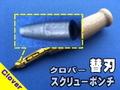 クロバー スクリューポンチ替刃