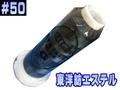 50/3000m東洋紡エステルミシン糸