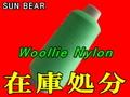 【在庫処分】 ウーリーナイロン(アサヒ熊)