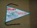 第60回 磐梯山開き 記念品ペナント