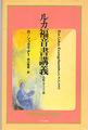 ルカ福音書講義~仏陀とキリスト教~