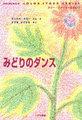 『みどりのダンス』 カラーストーリーえほんシリーズ2