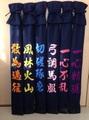 刺繍入り竹刀袋