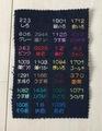 ネーム刺繍6