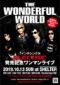 【当日限定枚数CDR配布あり】2019/10/13(日)TWFWワンマンライブチケット予約