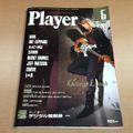 Player 1992年6月号