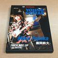 ヤング・ギター教則DVD『TRICK BOX:SP~特製:奏法玉手箱~』/藤岡幹大