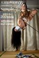 大須猿轡緊縛05「灯月いつか」ダウンロードコンテンツ