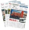 日本聴力障害新聞 年間定期購読(ゆうちょ銀行払込票)