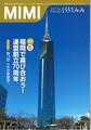 季刊みみ155号
