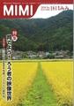 季刊みみ161号