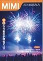 季刊みみ166号