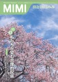 季刊みみ151号(2016年春季号)