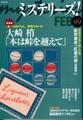 ミステリーズ! vol.99