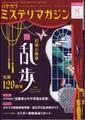 ハヤカワミステリマガジンNo.702 特集:幻想と怪奇 乱歩生誕120周年