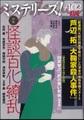 ミステリーズ! vol.102