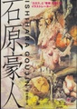 石原豪人 「エロス」と「怪奇」を描いたイラストレーター らんぷの本