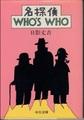 名探偵WHO'S WHO