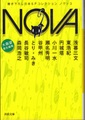 NOVA3 書き下ろし日本SFコレクション