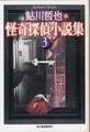 怪奇探偵小説集3