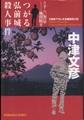 つがる弘前城殺人事件