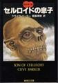 セルロイドの息子 血の本3