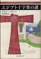 エジプト十字架の謎