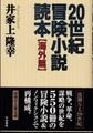 20世紀冒険小説読本[海外篇〕