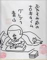 グレゴリ青山色紙(古本タイム)