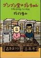 ブンブン堂のグレちゃん(サイン本)