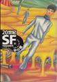 20世紀SF3 1960年代 砂の檻