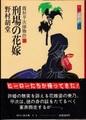刑場の花嫁 銭形平次捕物控(四)