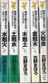 「探偵小説」シリーズ(全5冊)